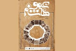 میزبانی سنگلج از «عمو هاشم»/ پوستر نمایش منتشر شد
