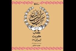 کدام چهره سیاسی کشور کبریت فروش بود؟/انتشار «کتاب کبریت ایران۲»