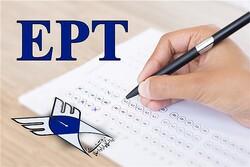 ثبتنام آزمون EPT و فراگیر مهارت های عربی تا ۱۴ شهریور ادامه دارد