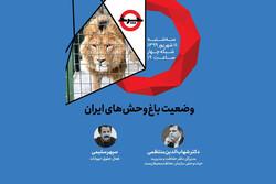وضعیت باغوحشهای ایران زیر ذرهبین «چرخ»