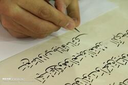 اولین ژوژمان دانشجویی جشنواره ملّی کتابت قرآن کریم