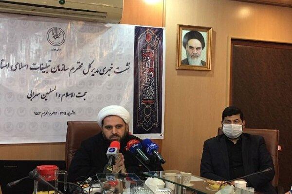 برپایی واحدهای سیار اهدا خون در سطح استان تهران