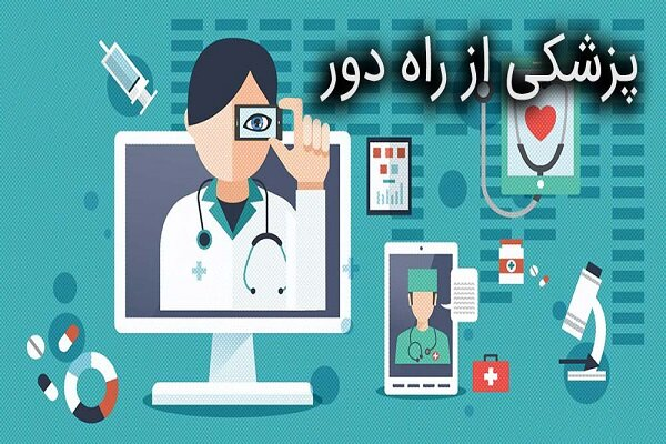 راهاندازی خدمات پزشکی از راه دور در ۲۳ نقطه محروم کشور