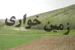 آزادسازی ۱۰۰۰ میلیارد ریال از اراضی ملی دشتستان از دست سودجویان