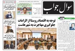صفحه اول روزنامه های گیلان ۱۲ شهریور ۹۹