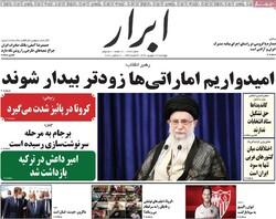 روزنامه های صبح چهارشنبه ۱۲ شهریور ۹۹
