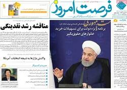 روزنامه های اقتصادی چهارشنبه ۱۲ شهریور ۹۹