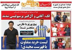 روزنامه های ورزشی چهارشنبه ۱۲ شهریور ۹۹