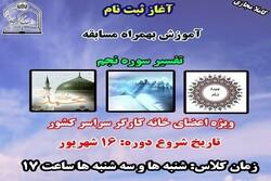 ثبت نام آموزش و مسابقه تفسیر سوره نجم آغاز شد