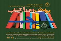 راه اندازی پویش اهدای کتاب در قزوین