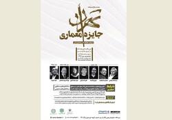انتشار فراخوان جایزه معماری تهران با موضوع جایگاه نما در معماری