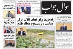 صفحه اول روزنامه های گیلان ۱۳ شهریور ۹۹
