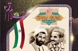 «سلام قم» ویژه نامه عملکرد دستگاههای دولتی استان قم منتشر شد