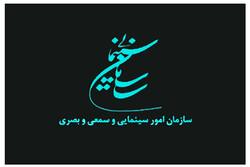 جزییات حمایت سازمان سینمایی از فیلمهای اکران نوروز ۱۴۰۰