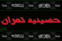 حسینیه رادیو تهران در سازمان تبلیغات اسلامی ثبت معنوی شد