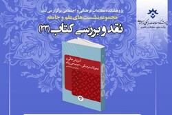 کتاب «آموزش عالی و تحولات فرهنگی اجتماعی زنان» نقد و بررسی میشود