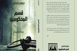 انتشار ترجمه عربی رمان «بند محکومین» در کویت