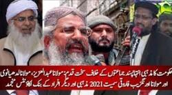 یزید اور معاویہ کی فکر دہشت گردانہ فکرتھی/ یزیدیوں کی پاکستان میں عدم استحکام پیدا کرنے کی کوشش