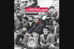 «همسایه انقلاب» منتشر شد/یادنامهای برای شاعر مردمی انقلاب