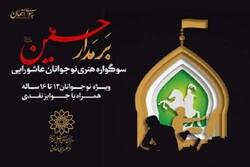 اعلام فراخوان سوگواره هنری نوجوانان عاشورایی بر مدار حسین (ع)