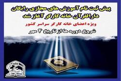 آغاز ثبت نام آموزشهای مجازی کوتاه مدت قرآن ویژه کارگران