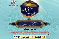 مرحله استانی چهل و سومین دوره مسابقات سراسری قرآن کریم آغاز شد