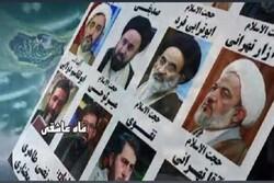 تکیه عزاداری سید و سالار شهیدان در فضای مجازی