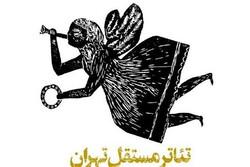 برنامههای تئاتر مستقل تهران اعلام شد/ از اجرا تا «اسطوره خوانی»