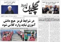 صفحه اول روزنامه های گیلان ۱۶ شهریور ۹۹