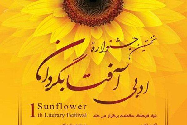 اختتامیه اولین جشنواره ادبی آفتابگردان برگزار میشود