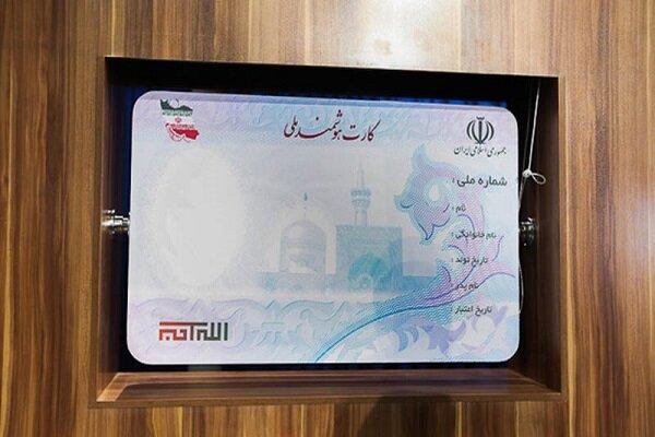 ۷۴ هزار کارت ملی هوشمند در دفاتر پیشخوان دولت اصفهان مانده است