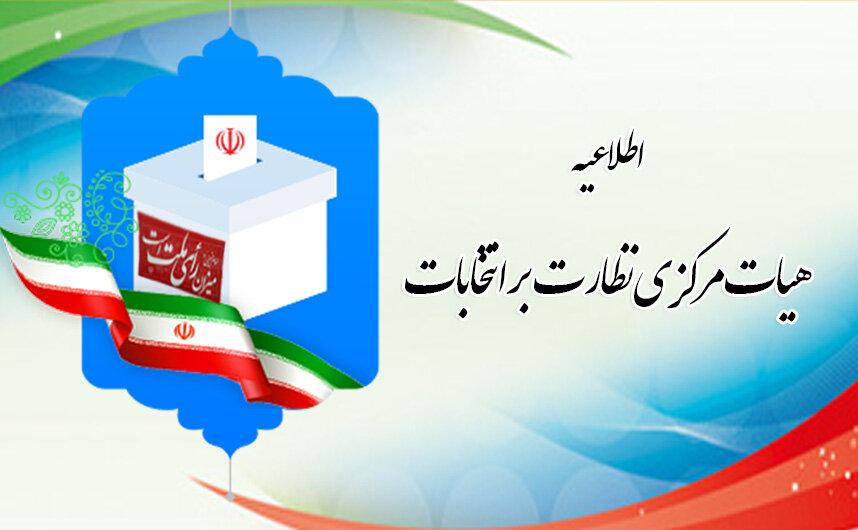 ستاد مرکزی نظارت بر مرحله دوم انتخابات یازدهم مجلس افتتاح شد