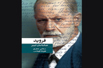 «فروید» به کتابفروشیها آمد/تشریح اندیشههای فروید با فلسفه