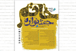 فراخوان ششمین جشنواره داستان کوتاه خاتم منتشر شد