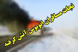 نجات مسافران اتوبوس آتش گرفته در جاده سرچم