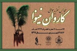 کاروان نینوا؛ چهار مجلس تعزیهخوانی در رثای سید و سالار شهیدان
