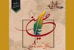 سومین سوگواره فرهنگی هنری مصباح الهدی برگزار می شود