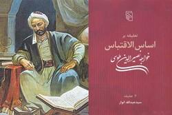 نگاه خواجه نصیر به «تراژدی»/شرح فن شعر ارسطو در نبود سنت تئاتری