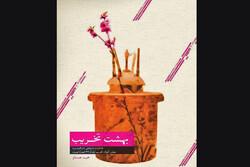 چاپ کتاب جدید حمید حسام/خاطرات تخریبچیهای عارف و پانزده ساله