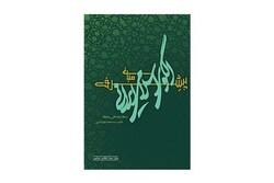 «مبانی الگوی اسلامی ایرانی پیشرفت از منظر امام خامنهای» کتاب شد