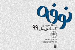 فراخوان سومین دوره جایزه نوفه منتشر شد
