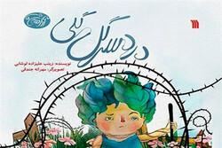 پنجمین جلد مجموعه «آدامسیها» برای بچهها چاپ شد