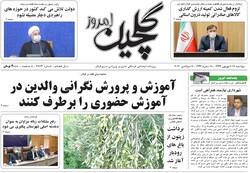 صفحه اول روزنامه های گیلان ۱۷ شهریور ۹۹