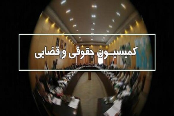 تصویب کلیات لایحه مبارزه با قاچاق انسان در کمیسیون قضایی مجلس