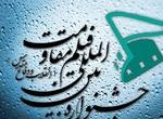 معرفی داوران جشنواره فیلم مقاومت در گیلان/ اختتامیه سوم مهر ماه