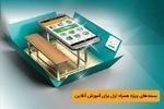 ارائه خدمات ویژه همراه اول به دانشآموزان و دانشجویان