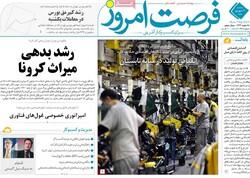 روزنامه های اقتصادی دوشنبه ۱۷ شهریور ۹۹
