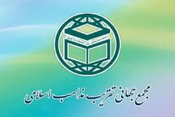 بیانیه مجمع جهانی تقریب مذاهب اسلامی در پی اهانت به رسول اکرم(ص)