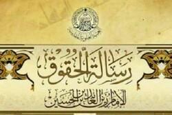 نمایشگاه تصویرسازی از رساله حقوق امام سجاد(ع) رونمایی میشود