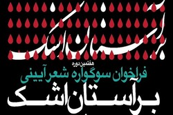 فراخوان هفتمین دوره سوگواره شعر آئینی «بر آستان اشک» اعلام شد